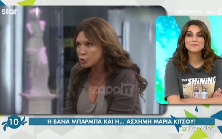 Δεν είπα άσχημη την Μαρία Κίτσου – Newsbeast